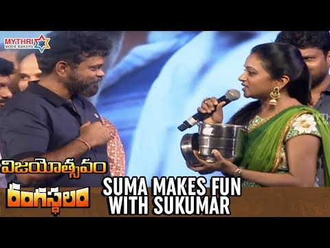 Suma Makes Fun with Sukumar | Rangasthalam Vijayotsavam Event | Pawan Kalyan | Ram Charan | Samantha
