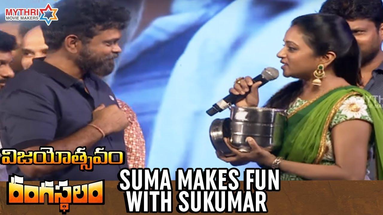 Suma Makes Fun with Sukumar | Rangasthalam Vijayotsavam Event | Pawan Kalyan | Ram Charan | Samantha