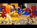 【卓球/Tリーグ】朱世赫・村松雄斗のカットマンスーパープレー【琉球アスティーダ】Joo se hyuk|Yuto Muramatsu
