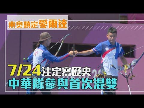 今天注定寫歷史 中華隊參與首次混雙|愛爾達電視20210724
