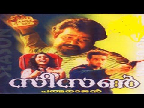 Season 1989 | Malayalam Full Movie | Malayalam Movie Online | Mohanlal | Leena Nair