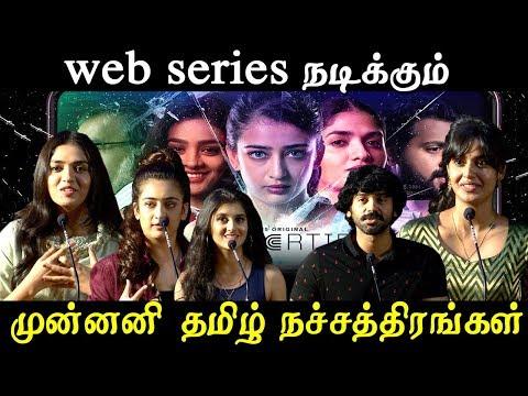 Fingertip web serius launch akshara Hassan sunnainah Gayathri Ashwin  speech Tamil news  finger tip web serius
