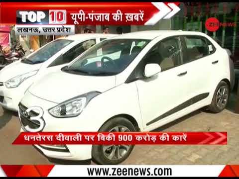 Watch Top 10 news from UP, Punjab | यूपी-पंजाब की दस बड़ी ख़बरें