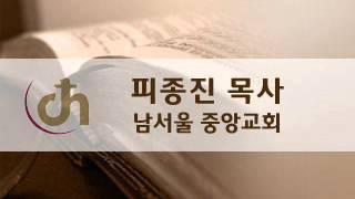 남서울중앙교회'피종진목사'위대한설계…