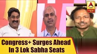 By-poll results 2018: Congress+ Surges Ahead In 3 Assembly Seats, BJP Leads In 1 LS Seat   ABP News