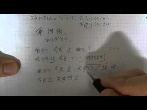 Chinese Vs Japanese Language Comparison Part 1 Youtube
