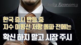 5/7(금) 경제시황/매매전략, 한국 증시 반등 중 지…