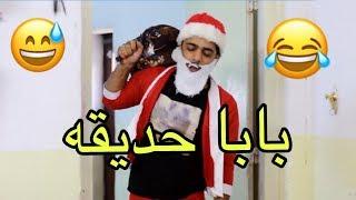 بابا نويل اجه للعراق وطلع حديقة تحشيش كاارثه 2019 يوميات واحد عراقي
