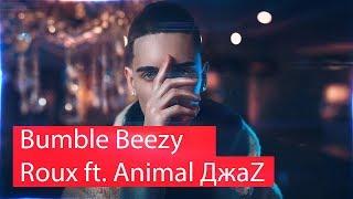 Реакция на Bumble Beezy amp Roux ft. Animal ДжаZ STUDIO 21