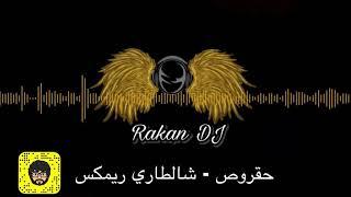 حقروص - شالطاري ريمكس