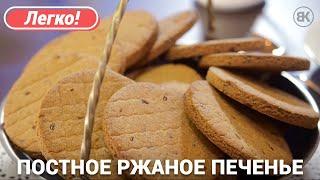 Постное печенье на рассоле Рецепт | Easy Homemade Cookies Recipes | Вадим Кофеварофф