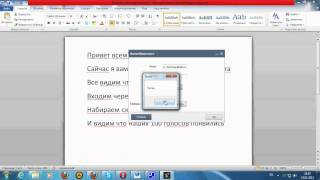 Взлом Вконтакте 2012