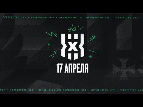 Первенство России U23 3х3 | 4 Тандем | 7 Этап | 17.04.2021 1