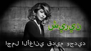 15 أغنيات رائع من أفضل واجمل الأغاني المطربة شيرين الصغيرة ❤❤ the best of sherine abdel wahab