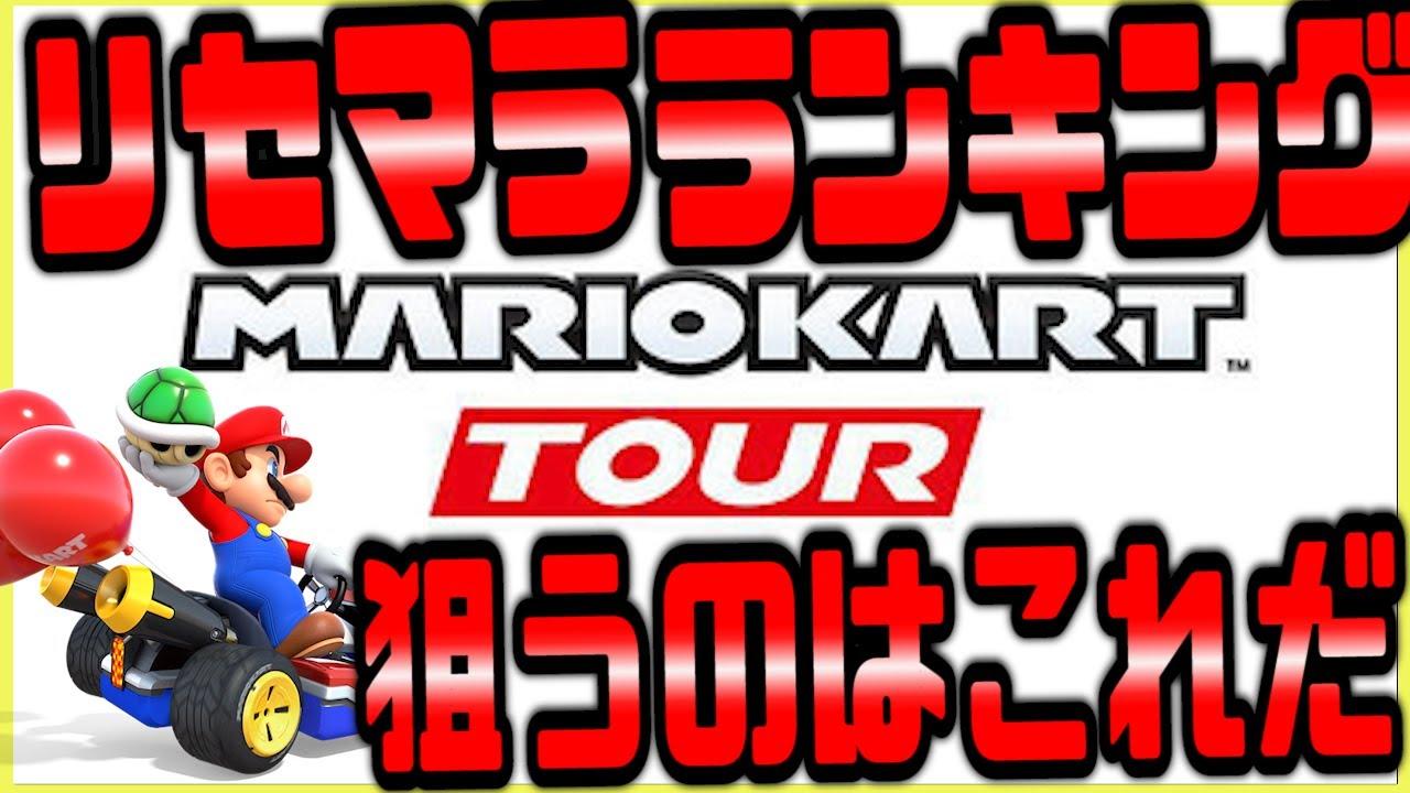 最強 キャラ カート ツアー マリオ