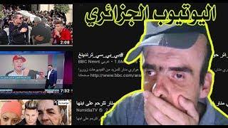 فضائح اليوتيوب الجزائري - Algerian Youtube