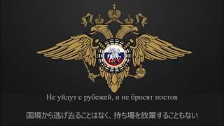 """【ロシア警察歌】""""02""""【日本語字幕】"""