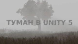 Разработка игр (Урок 36 - Туман в Unity 5)
