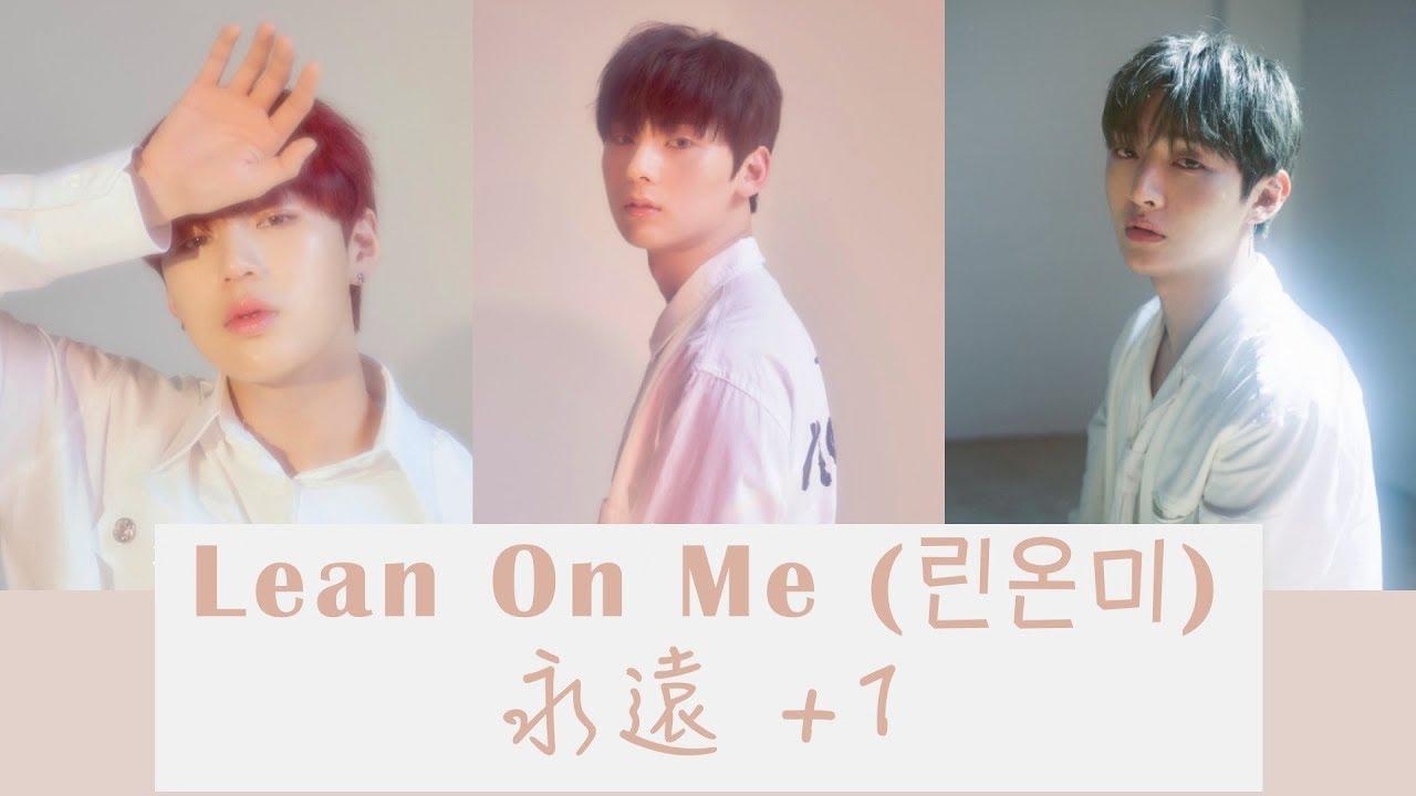 【認聲韓繁中字】Wanna One (워너원).Lean On Me (린온미) - 永遠 +1 (영원+1 / Forever And A Day Prod. NELL)