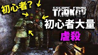 【EFT】Ep.02-ゆっくりさんのタルコフ戦記/Escape from Ta…