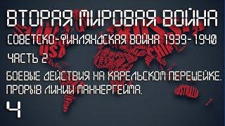 #4 Советско- Финляндская война 1939-1940 гг. (Часть 2).