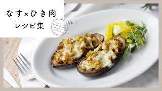 【なす×ひき肉レシピ集】お手軽食材でおかず!旨味たっぷりでおいしさ倍増♪|macaroni(マカロニ)