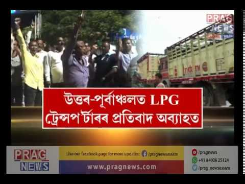 LPG crisis in Assam | LPG transporter continues strike