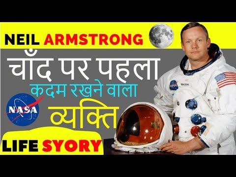 Neil Armstrong Biography in Hindi | Apollo 11 | चाँद पर कदम रखने वाला पहला व्यक्ति | Life story