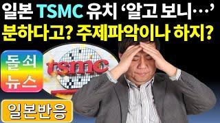 [일본반응] 한물 간 제품 공장 세워주면서 SONY 기…
