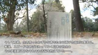 昭和17年、舞台は美しい高原の湖畔にたたずむ合宿所。 日本全国の中学か...