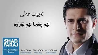 Ayub Ali _ Lem Ranjawa 2019