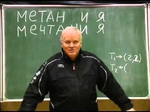 1.1 Место человека в мире. Борис Золотов, Базовые лекции. Ставрополь 2006.