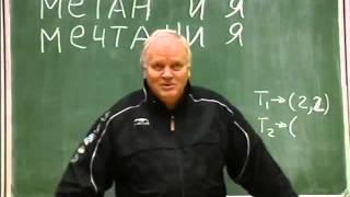 1.1 Место человека в мире. Борис Золотов, Базовые лекции. Ставрополь 2006.(, 2016-01-04T22:10:37.000Z)