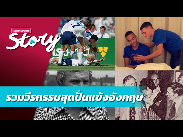 รวมวีรกรรมสุดปั่นของแข้งอังกฤษ | Siamsport Story