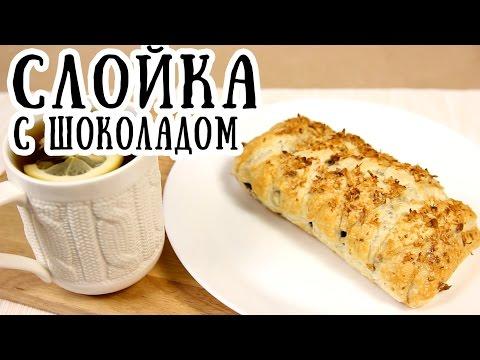 Рецепт Слойка с шоколадом  CookBook | Рецепты