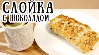 Слойка с шоколадом [ CookBook | Рецепты ]
