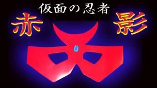 仮面の忍者赤影「忍者マーチ」を録ってみた(^^) DAW:Ableton Live 音源モジュール:ROLAND SC88PRO.