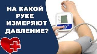 на какой руке нужно измерять артериальное давление? Как правильно измерять давление?