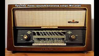 Baixar ΕΡΩΤΙΚΑ ΛΑΙΚΑ ΤΡΑΓΟΥΔΙΑ  nonstop songs