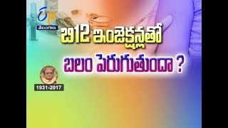 B12 Injections For Strength? | Sukhibhava | 12th June 2017 | ETV Telangana