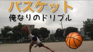 バスケ現役時使ってた俺なりのドリブルを教えちゃう!! thumbnail