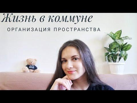 Жизнь в Коммуне // Организация Пространства