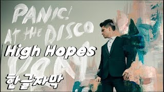 [한글자막] Panic At The Disco - High Hopes Video