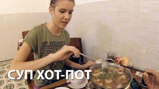 ГДЕ СВАРИТЬ СЕБЕ СУПЧИК ХОТ-ПОТ ПО-ВЬЕТНАМСКИ? | Нячанг. Еда во Вьетнаме