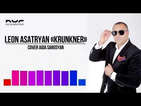 Leon Asatryan - Krunkner (Cover New 2020) Леон Асатрян Крункнер