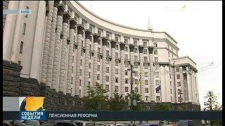 Кабмин внес в парламент проект пенсионной реформы