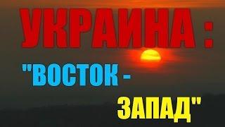 """УКРАИНА: """"ВОСТОК - ЗАПАД"""""""