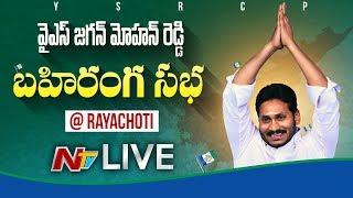 ys-jagan-live-ys-jagan-public-meeting-live-from-pulivendula-ntv-live