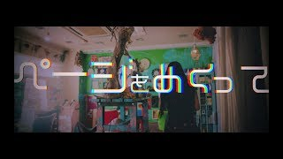 チャラン・ポ・ランタン / 6月6日配信開始!映画「キスできる餃子」主題歌『ページをめくって』MUSIC VIDEO(Full ver.)