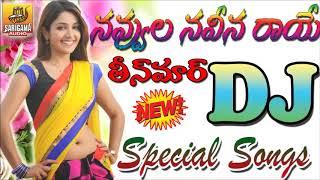 Navvula Naveena Dj Song ¦ Teenmar Folk Dj Songs ¦ New Dj Songs ¦ Telugu Folk Songs ¦ Telangana Folks